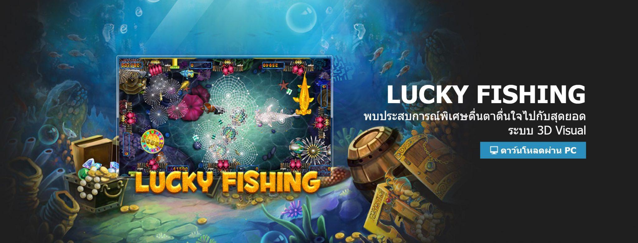 w88 เกมส์ตกปลา lucky fishing