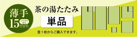 茶の湯たたみ[単品]標準色 15mm
