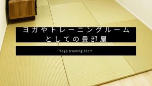 ヨガやトレーニングルームとして使いたい、サイズオーダーで置き畳を敷き詰めた部屋