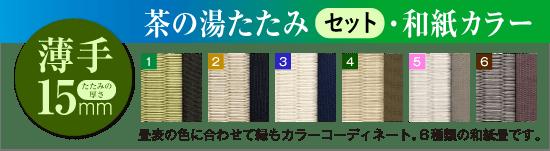 茶の湯たたみ[セット]彩(彩り) 15mm