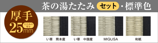 茶の湯たたみ[セット]標準色 25mm