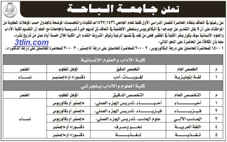 وظائف أكاديمية للنساء بنظام المحاضرة في جامعة الباحة