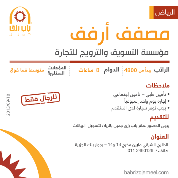 مطلوب مصفف أرفف لمؤسسة التسويق والترويج للتجارة - الرياض