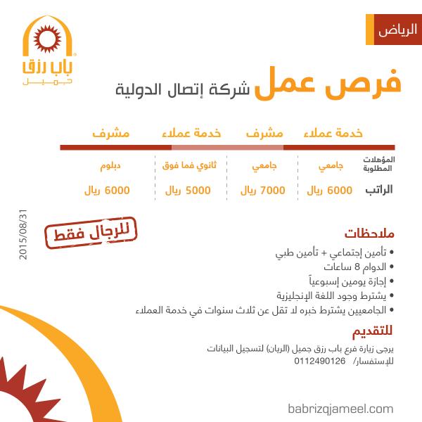 وظائف في شركة إتصال دولية 1436 - الرياض