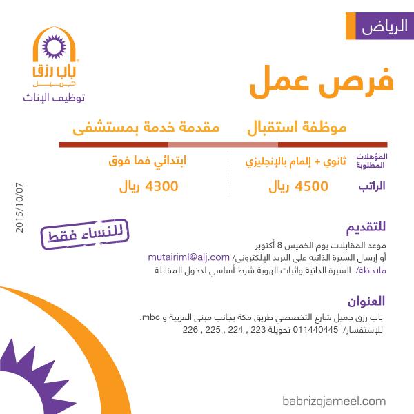 مطلوب موظفة استقبال ومقدمة خدمة بمستشفى - الرياض