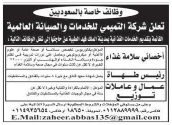 وظائف للجنسين بمجال الخدمات الغذائية في مدينة الملك فهد الطبية - الرياض