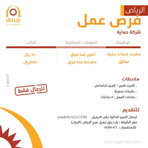 مطلوب مشرف خدمات بنكية وسائق لشركة حماية - الرياض