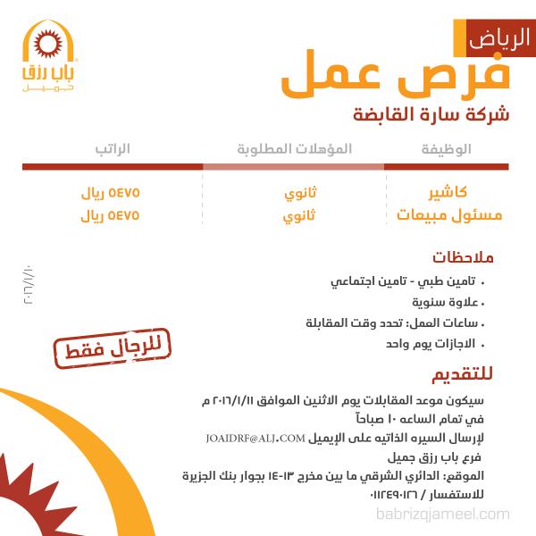 وظائف في شركة سارة القابضة - الرياض