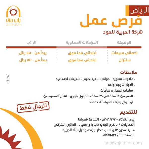 غدا الثلاثاء التقديم على وظائف العربية للعود - الرياض