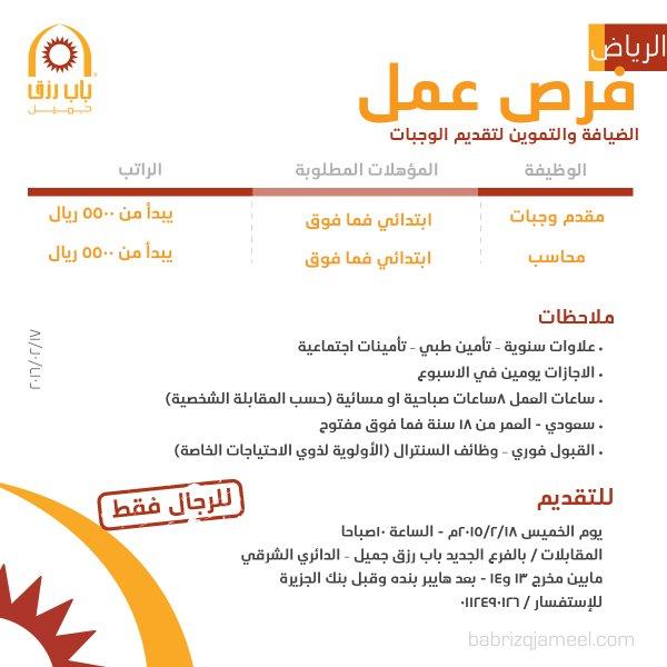 غدا الخميس التقديم على وظائف شركة الضيافة والتموين - الرياض