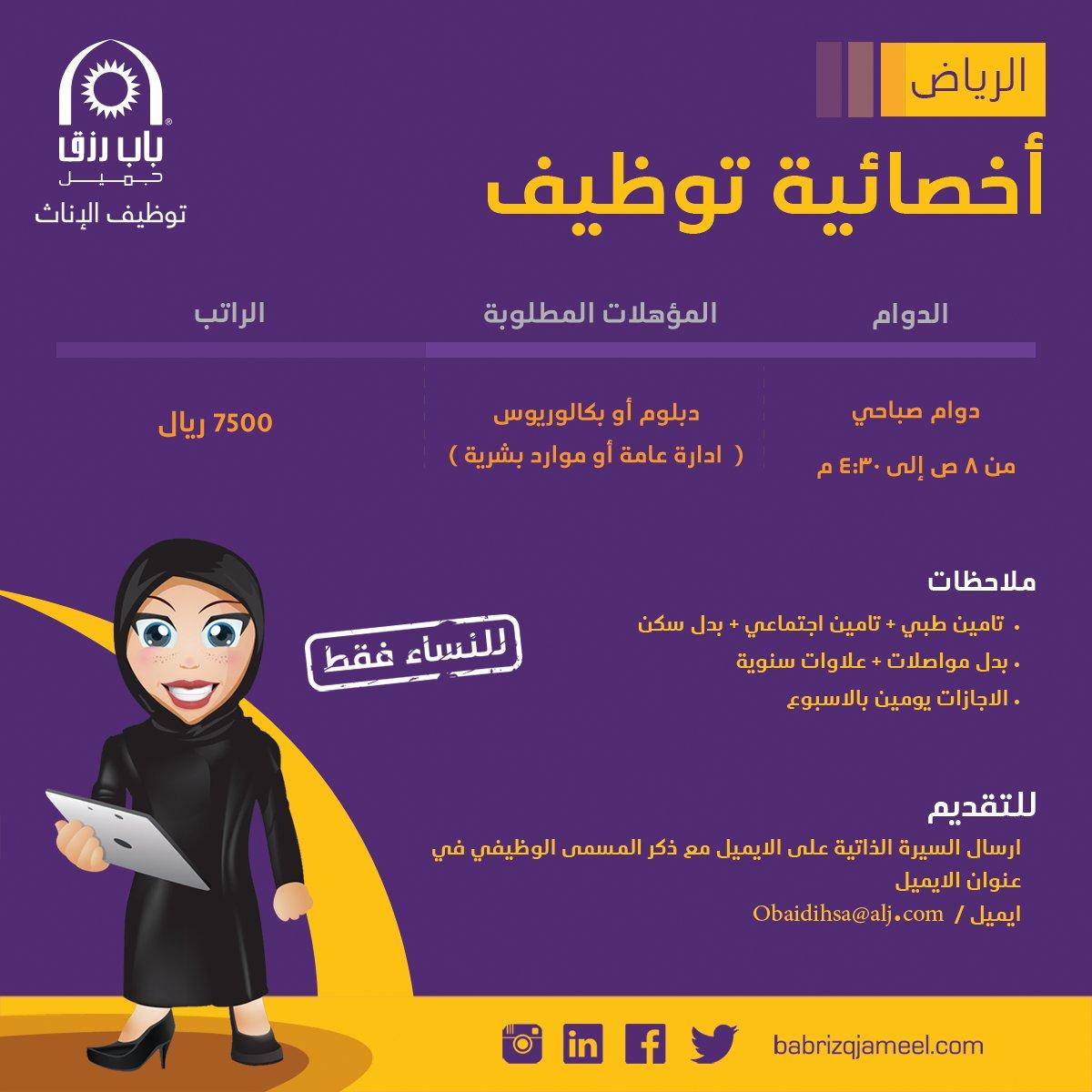 مطلوب أخصائية توظيف - الرياض