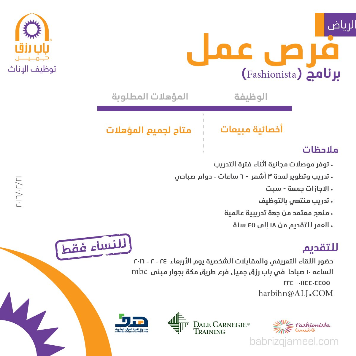 مطلوب أخصائية مبيعات - الرياض