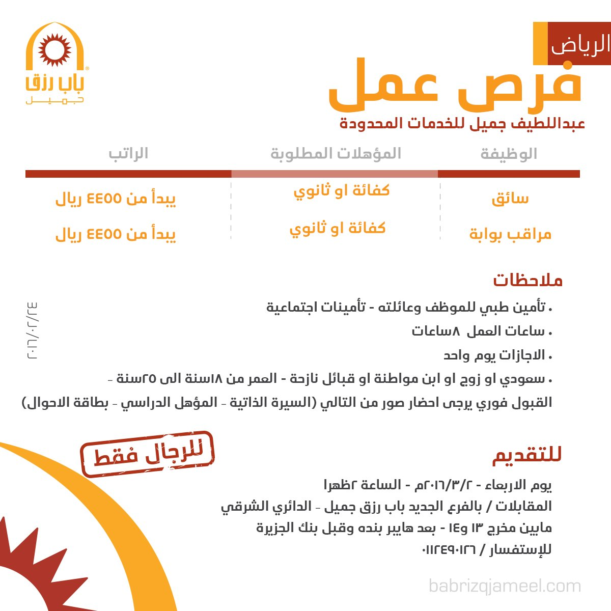 يوم الأربعاء التقديم على وظائف سائق ومراقب بوابة في شركة عبد اللطيف جميل - الرياض