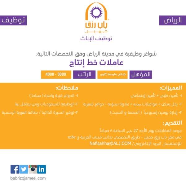 بعد غد الأحد التقديم على وظائف عاملات خط انتاج - الرياض