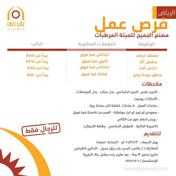 غدا الأربعاء التقديم على وظائف في مصنع الجميح لتعبئة المرطبات - الرياض