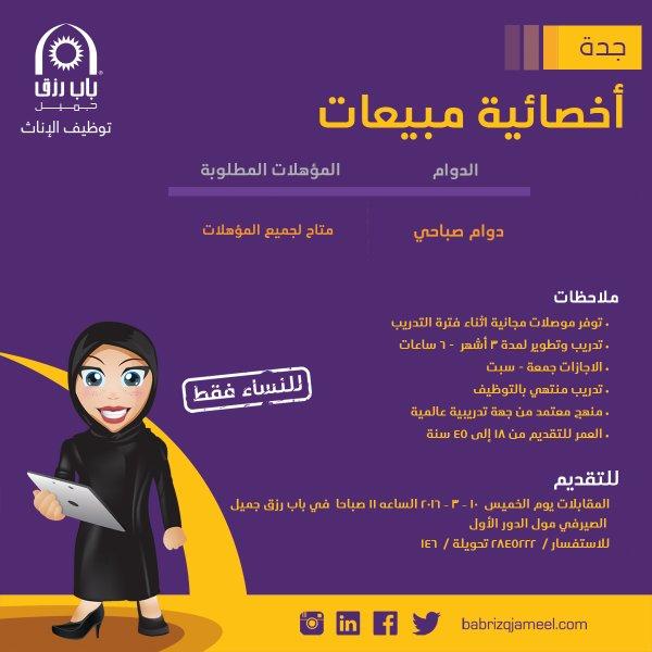2167c3d47 غدا الخميس التقديم على وظيفة أخصائية مبيعات – جدة | وظائف السعودية