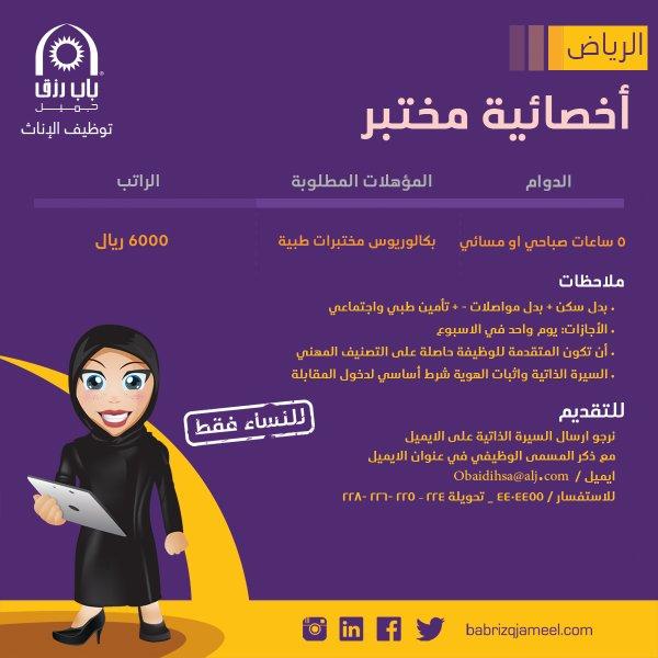 مطلوب أخصائية مختبر - الرياض