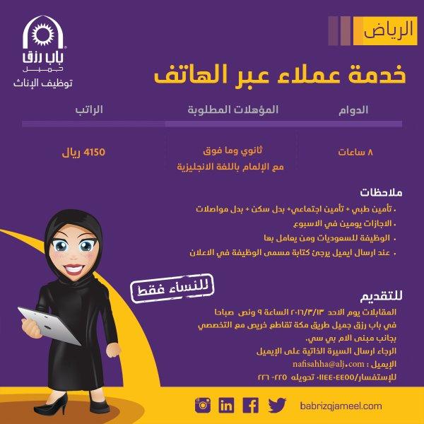 غدا الأحد التقديم على وظائف خدمة عملاء عبر الهاتف للنساء - الرياض