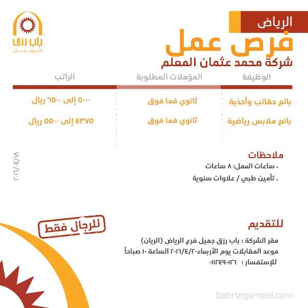 غدا الأربعاء التقديم على وظائف في شركة محمد عثمان المعلم - الرياض