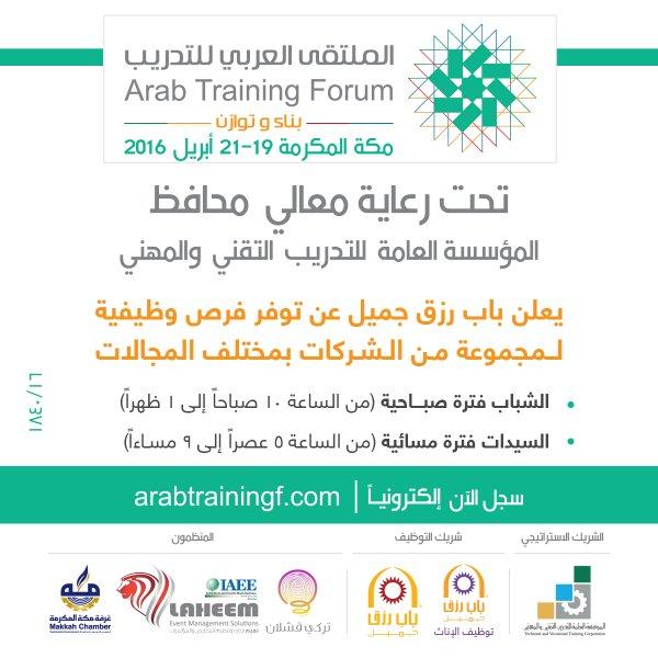 غدا الثلاثاء التقديم على وظائف في عدد من الشركات بالتعاون مع باب رزق جميل - مكة المكرمة
