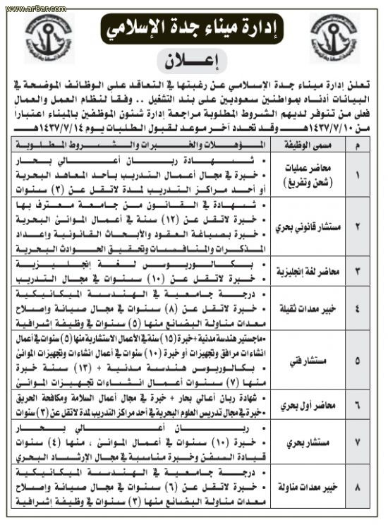 وظائف في ميناء جدة الإسلامي