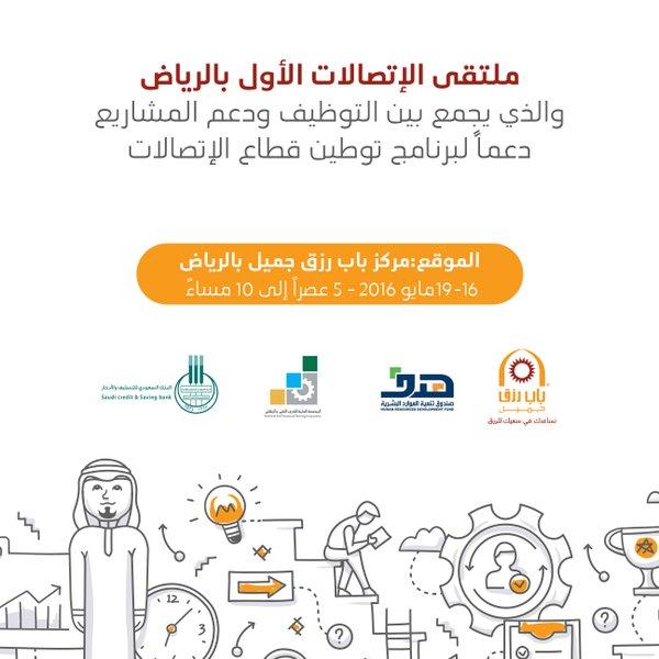 استمرار ملتقى الإتصالات الأول حتى 19 الشهر الجاري - الرياض