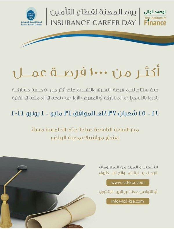 غدا الثلاثاء انطلاق يوم المهنة لعرض 1000 وظيفة في التأمين - الرياض