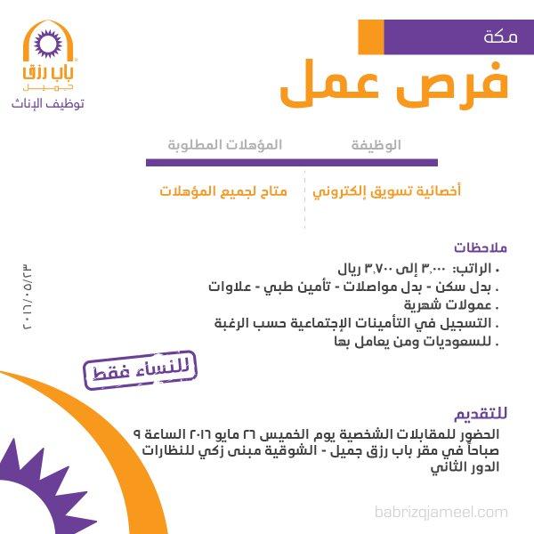 غدا الخميس التقديم على وظيفة أخصائية تسويق إلكتروني - مكة المكرمة