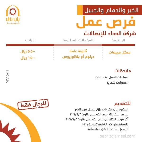 غدا الخميس التقديم على وظيفة ممثل مبيعات لشركة الحداد للإتصالات - المنطقة الشرقية