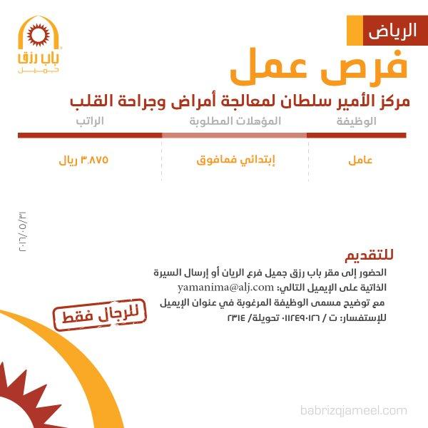 مطلوب عامل لمركز الأمير سلطان لمعالجة أمراض وجراحة القلب - الرياض