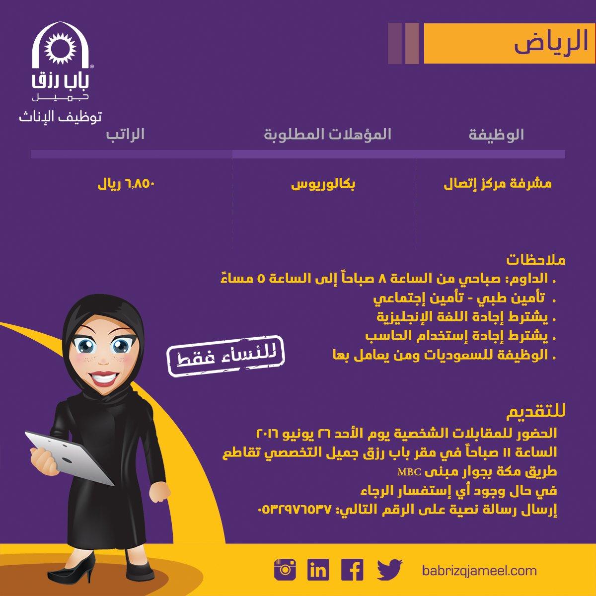غدا الأحد التقديم على وظيفة مشرفة مركز إتصال - الرياض