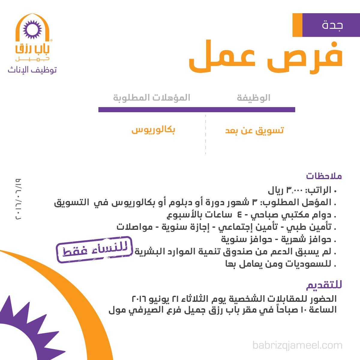 غدا الثلاثاء التقديم على وظيفة تسويق عن بعد للنساء - جدة