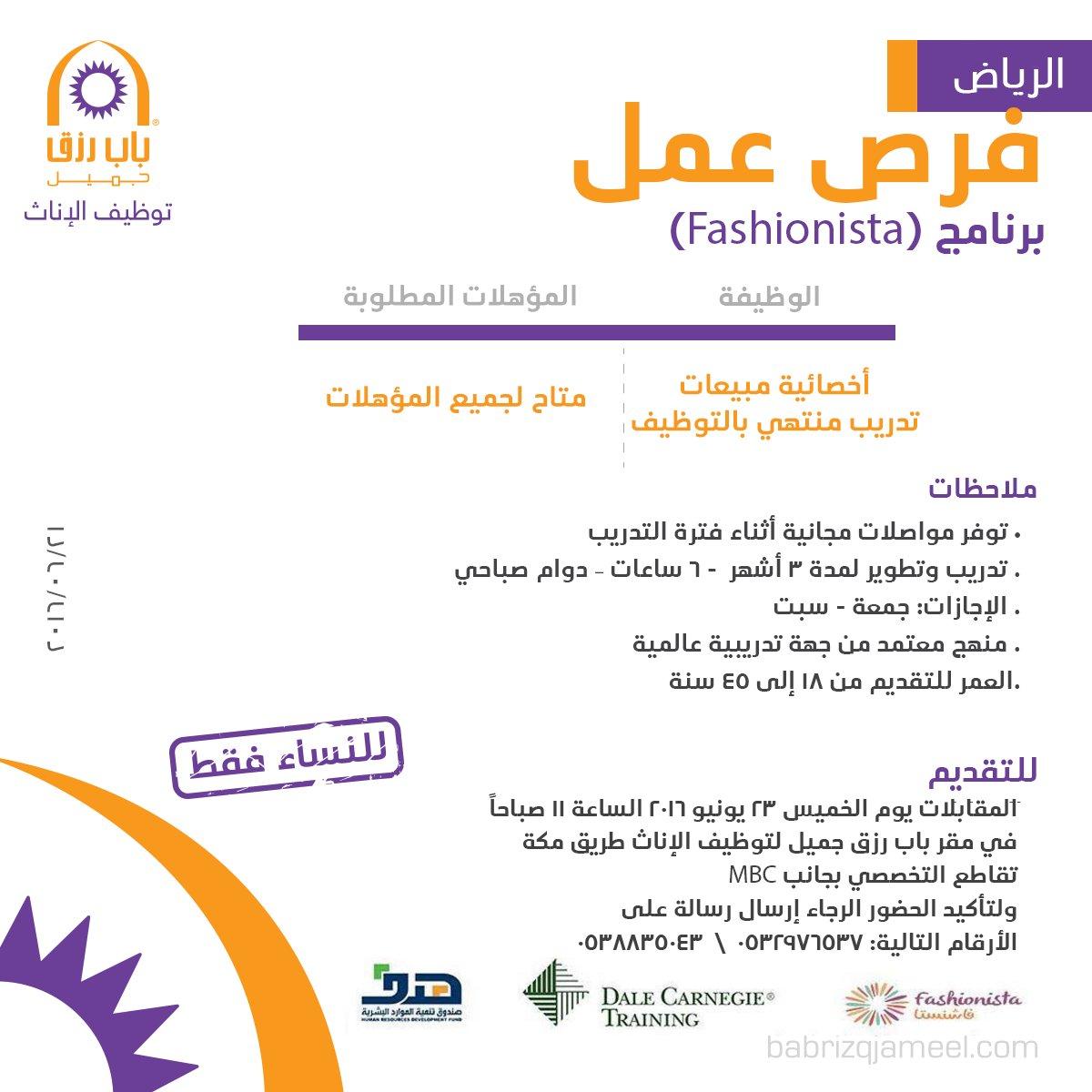 غدا الخميس التقديم على تدريب منتهي بالتوظيف بوظيفة أخصائية مبيعات - الرياض