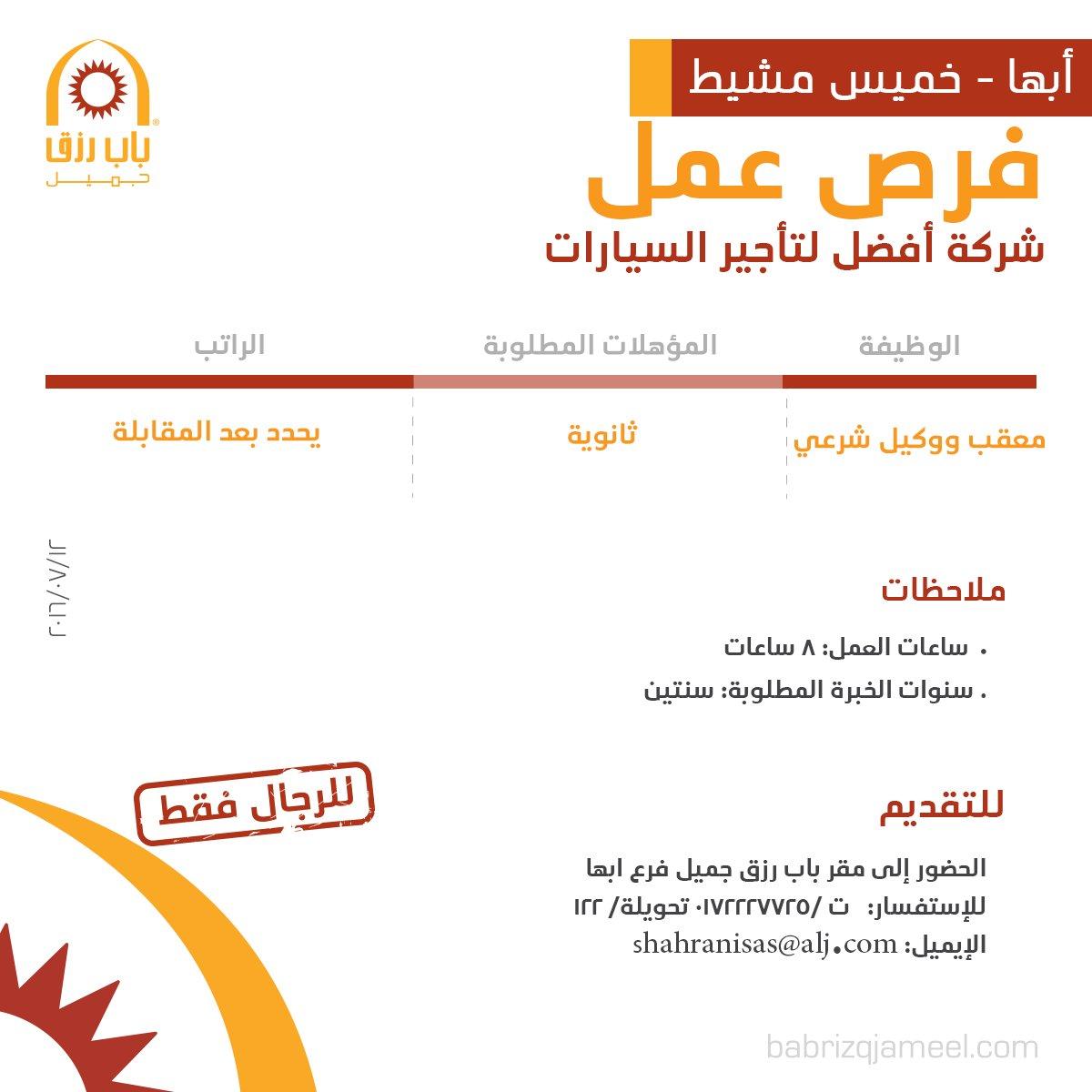 مطلوب معقب ووكيل شرعي - أبها وخميس مشيط