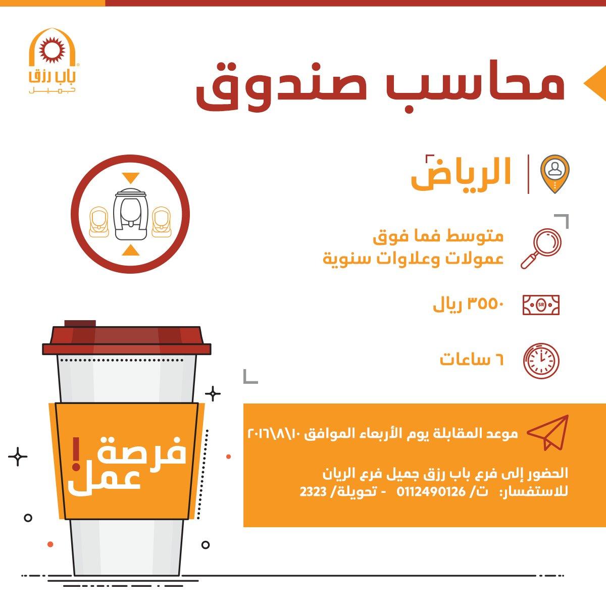 غدا الأربعاء التقديم على وظيفة محاسب صندوق - الرياض