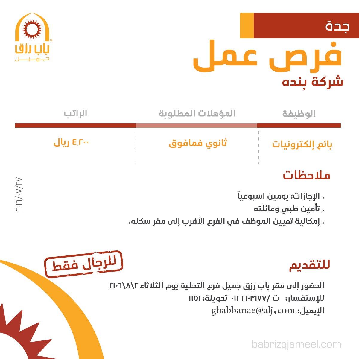 غدا الثلاثاء التقديم على وظيفة بائع إلكترونيات في شركة بنده - جدة