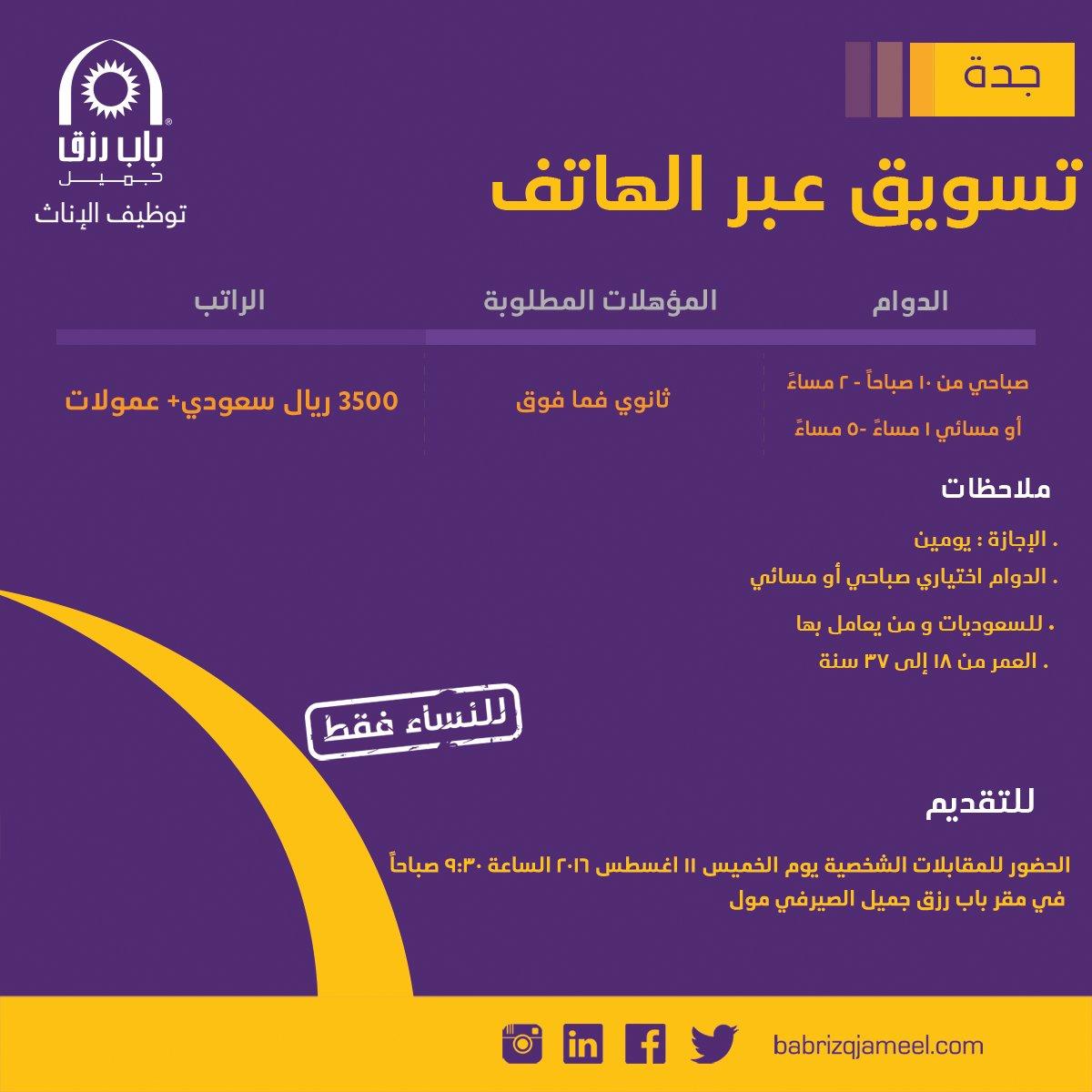 غدا الخميس التقديم على وظيفة تسويق عبر الهاتف للنساء - جدة