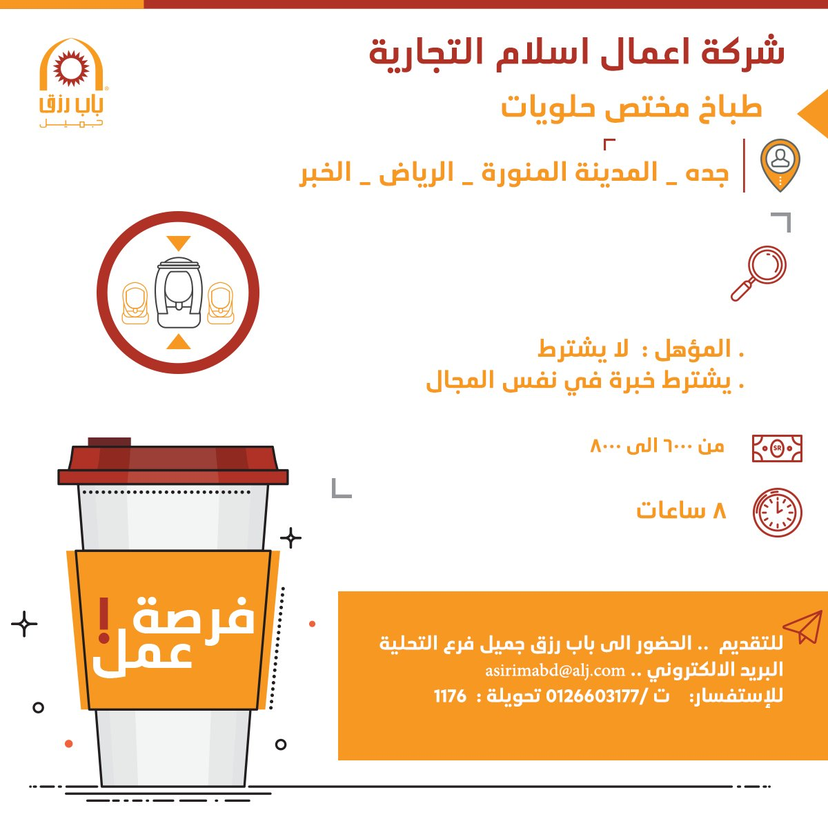 مطلوب طباخ مختص حلويات لشركة اعمال اسلام - عدة مدن