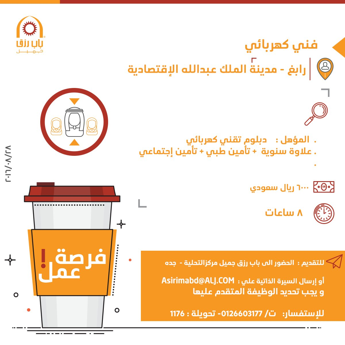 مطلوب فني كهربائي لمدينة الملك عبد الله الإقتصادية - رابغ