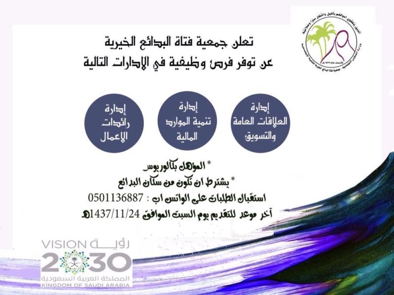 وظائف نسائية في جمعية فتاة البدائع الخيرية 1