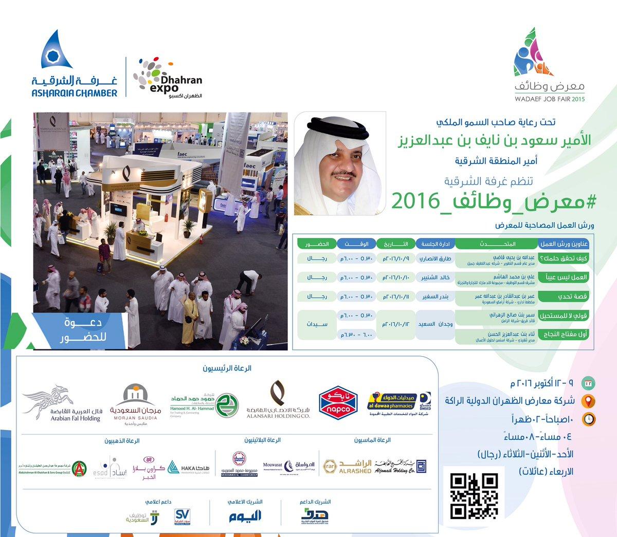 معرض وظائف 2016 في معارض الظهران الدولية - الراكة