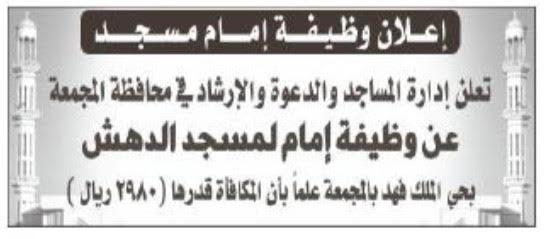مطلوب إمام مسجد لفرع وزارة الشؤون الاسلامية والاوقاف والدعوة والارشاد - المجمعة