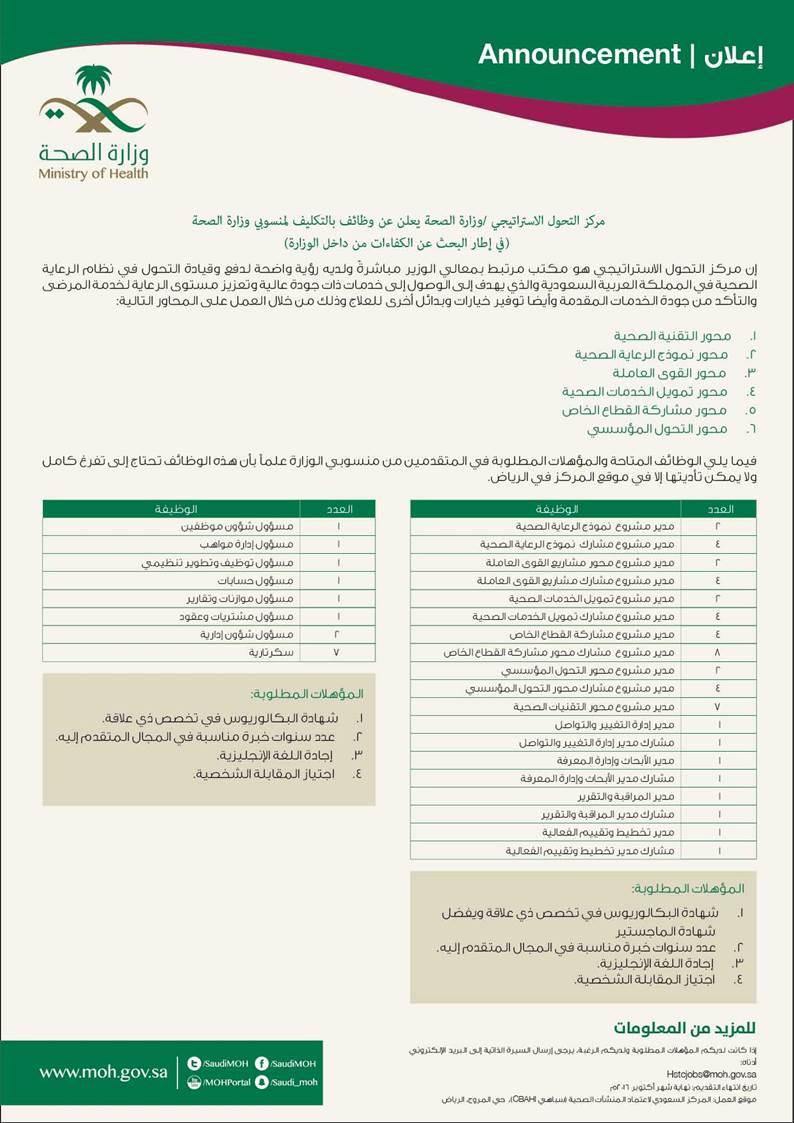 وظائف بالتكليف لمنسوبي وزارة الصحة في مركز التحول الاستراتيجي في وزارة الصحة - الرياض