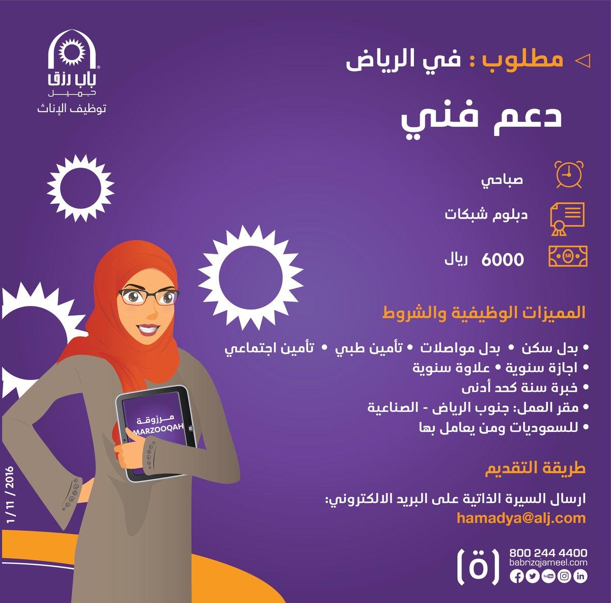 مطلوب موظفة دعم فني - الرياض