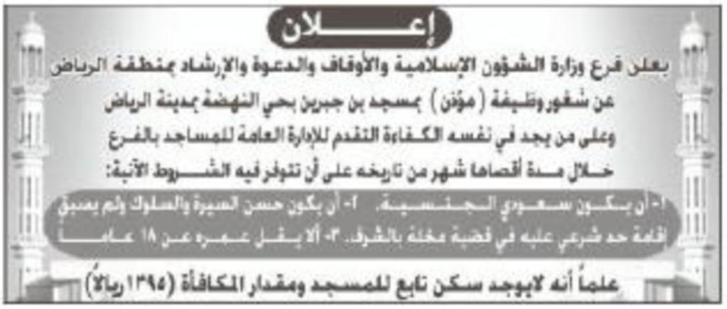 وظائف مؤذنيين في فرع وزارة الشؤون الاسلامية والاوقاف والدعوة والإرشاد - الرياض