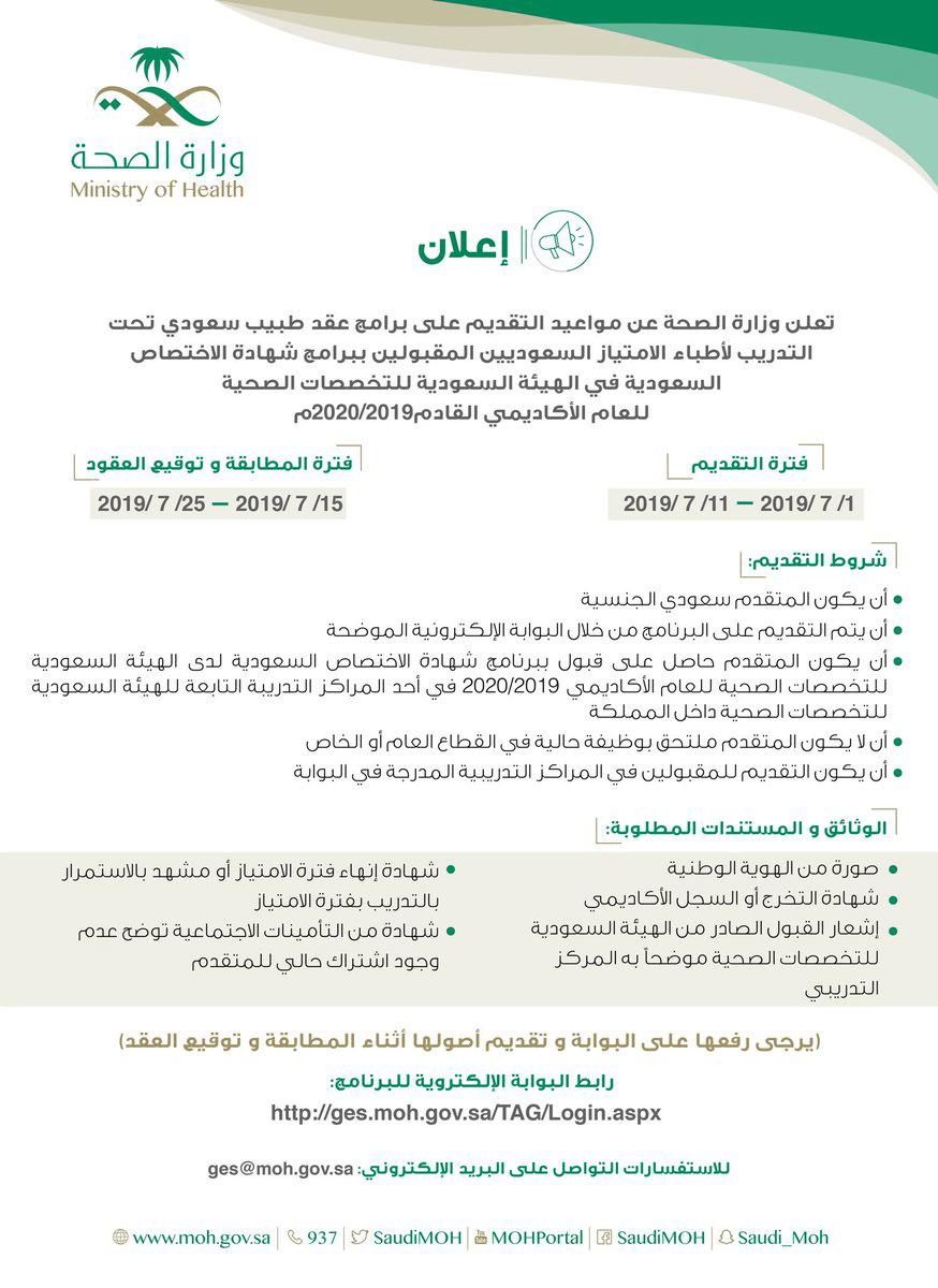 وزارة الصحة تعلن فتح التقديم ببرنامج عقد طبيب سعودي تحت التدريب