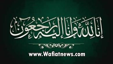 موقغ وفيات نيوز - Wafiatnews.com
