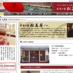 松美屋の特徴