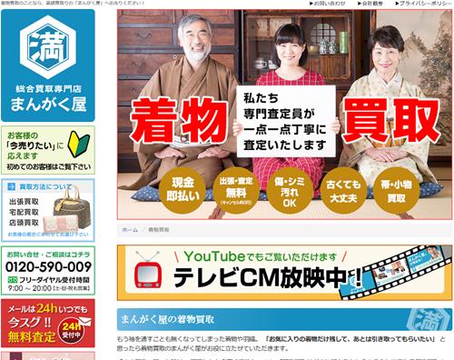 参考:https://www.mangakuya.com/kimono/