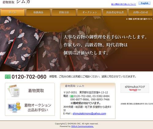 参考:https://www.shimuka.com/kimono/index.html